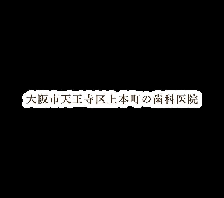 大阪市天王寺区上本町の歯科医院