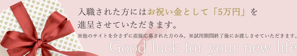 お祝い金5万円を進呈
