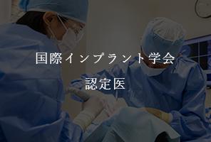 国際インプラント学会認定医