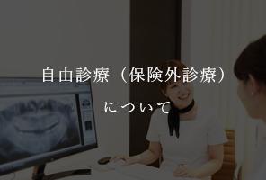 自由診療(保険外診療)について