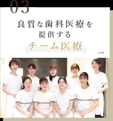 良質な歯科医療を提供するチーム医療