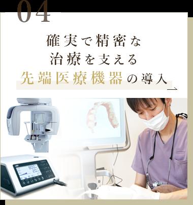確実で精密な治療を支える先端医療機器の導入