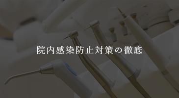 院内感染防止対策の徹底