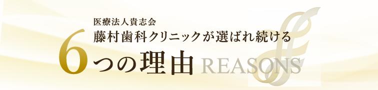 上本町の歯医者|医療法人貴志会 藤村歯科クリニックが選ばれる6つの理由