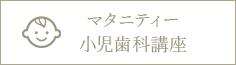 マタニティー・小児歯科講座